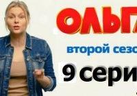 Ольга на ТНТ 9 серия 2 сезона