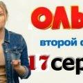 Сериал на ТНТ Ольга 37 серия