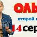 Ольга на ТНТ 34 серия бесплатно