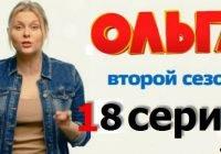 18 серия 2 сезона сериала Ольга на ТНТ