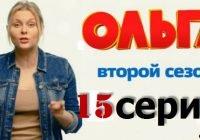 Сериал Ольга 35 серия смотри онлайн
