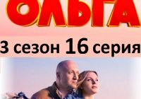 3 сезон 16 серия сериала Ольга на ТНТ Премьер