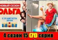 Ольга на ТНТ 71 серия комедии 2020