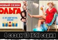 Ольга 4 сезон 69 серия онлайн от ТНТ