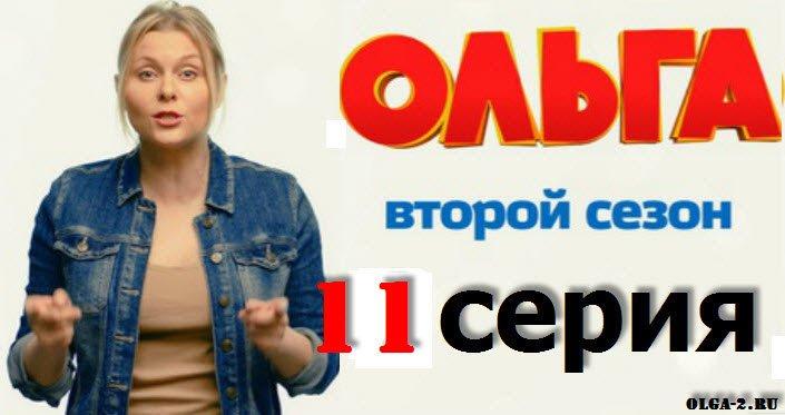 Тридцать первая серия сериала Ольга