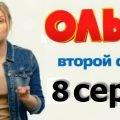 Смотреть в четверг 8 серию сериала Ольга