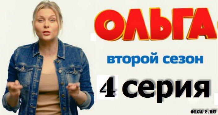 Ольга 24 серия смотреть онлайн до премьеры