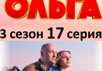 Семнадцатая серия смотреть бесплатно