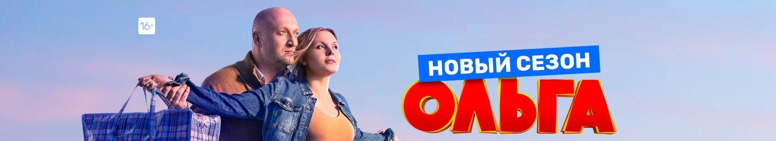 Ольга 2 сезон — смотреть онлайн сериал на ТНТ, 2017