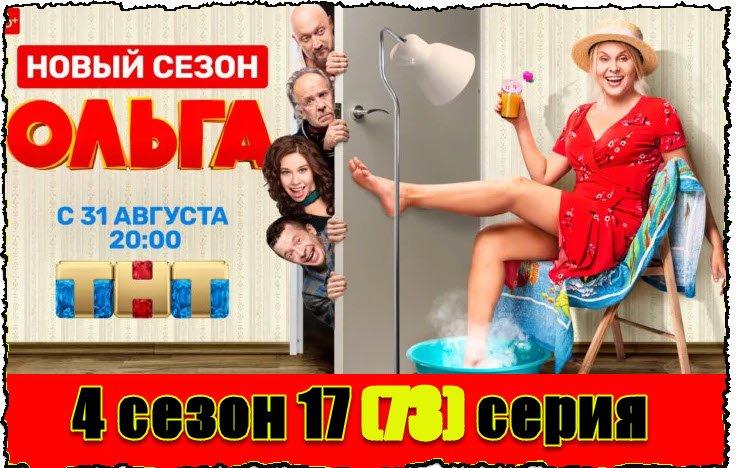 Сериал Ольга 4 сезон 17 серия (постер финала)