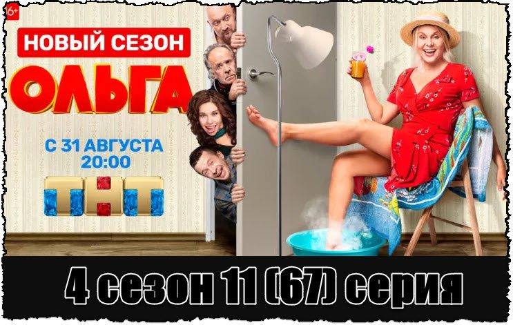 Сериал Ольга на ТНТ 67 серия 4 сезона